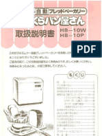 MK Seiko HB-10 Bread Machine Manual - In Japanese