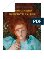 A.V.Turchin. Srtuctura globalnoj catastrophi (rus)