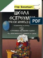 Shkola_ostroumija