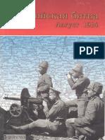 Галицийская битва  Август 1914  -  Оськин М.В.