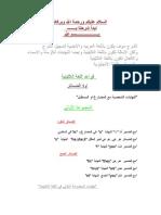 arabcool.org   شرح قواعد اللغة اللاتينية