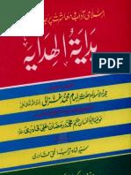 Bidayat al-Hidayat (Urdu translation) by Imam Ghazali