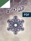 Tuhfa-i Zawwariya (Urdu translation)