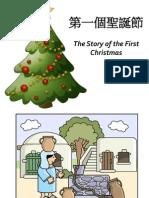 第一個聖誕節 - The First Christmas