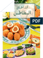 اشهى اكلات البطاطس - طبخ على طريقة رشيدة امهاوش