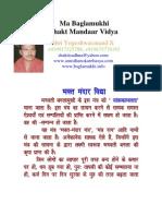 Ma Baglamukhi Bhakt Mandaar Vidya for Wealth and Protection From Enemies बगलामुखी भक्त मन्दार मन्त्र