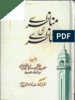 Munazray Hi Munazray --Ahle Sunnat vs Ahle Bidat Wahabi Part 1