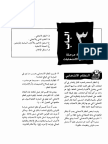 NDI Election Monitoring Handbook Part 3