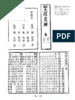 陽瑪諾 譯 (1636?明刻本) 聖經直解 - 卷1-5 (共15卷)