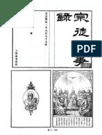 李問漁 譯 (1887) 宗徒大事錄