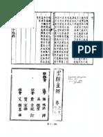 陽瑪諾 譯 (1636?明刻本) 聖經直解 - 卷11-15 (共15卷)