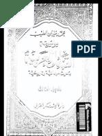 موسوعة القبائل العربية بحوث ميدانية وتاريخية..المجلد الثالث