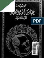 موسوعة عباس العقاد الإسلامية