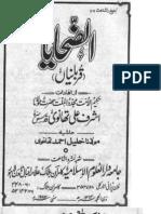 Sacrifices by Molana Ashraf Ali Thanvi (Ra)
