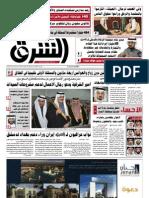 صحيفة الشرق - العدد رقم ٨