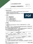 JBT 1614-94 锅炉受压元件焊接接头力学性能试验方法
