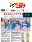 雪州时报第52期Dec 9, 2011