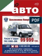 Aviso-auto (DN) - 49 /193/