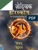 Your Zodiac Horoscope by GanehsaSpeaks.com Capricorn 2012