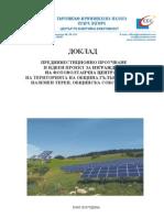 PV El EnergyPrj Galabovo
