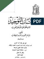 The Text of Kitab at-Tawheed - by Shaikhul Islaam Muhammad bin Abdul Wahab