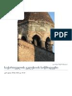 Giorgi Macharashvili, The holy relics in the Georgian Orthodox Church (in Georgian language) /// გიორგი მაჭარაშვილი, საქართველოს ეკლესიის სიწმიდეები