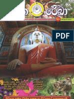 Chiththa Reka 63