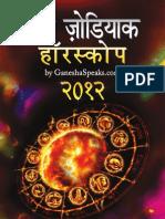 Your Zodiac Horoscope by GaneshaSpeaks.com - 2012
