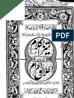 Al-Tameezul-Kalam-Fi-Alhalal-Wal-Haram