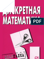 Diskretnaya_matematika_Shpargalka