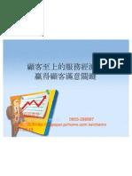 101.05.16-中信企管-顧客至上的服務經濟學~贏得顧客滿意關鍵-詹翔霖教授