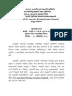 Maharashtra Govt's Housing Manual Released on 20102011 by CM Prithviraj Ch