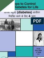 4 Steps Hindi 508
