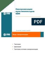 SDH-2009