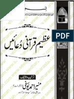 Azeem-Qurani_Duain