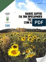 odikos_xartis