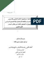 فعالية استراتيجية التعلم التعاوني في تدريس مادة الحديث والثقافة الاسلاميه في التحصيل الدراسي ومهارات التفكير الناقد لدى طلاب الصف الاول الثانوي