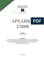 Mihailovic 2009 Pecinski Kompleks Balanica i Paleolit Niske Kotline