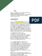 UN History in Burmese Translation