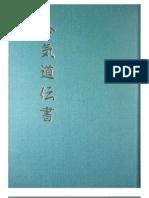 Kanemoto Sunadomari Aikido Densho