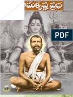 Sri Ram a Krishna Prabha Feb2010 by TEB