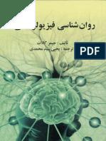 روانشناسی فیزیولوژیک