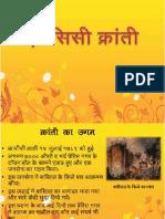 French Revolution in Hindi