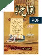 Aqwal-Sahaba ra