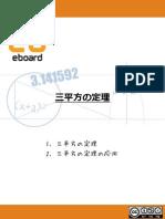 数学_三平方の定理
