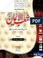 Shuab Ul Iman Volume6 By Imam Bayhaqi
