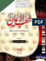 Shuab Ul Iman Volume4 By Imam Bayhaqi