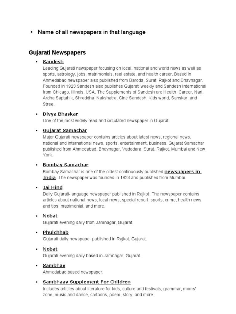 1 Journo Assignments Gujarat Newspaper Publishing
