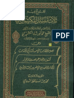 1352-محمد أنور شاه الكشميري-ثلاث رسائل