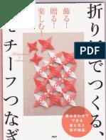 Tomoko Fuse - Motif Pattern of Origami